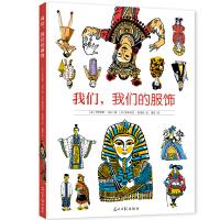 """我们,我们的服饰(通过""""服饰""""了解背后的人文地理知识,百科全书似地展现世界各地、不同民族、不同时代的文化百态。)"""