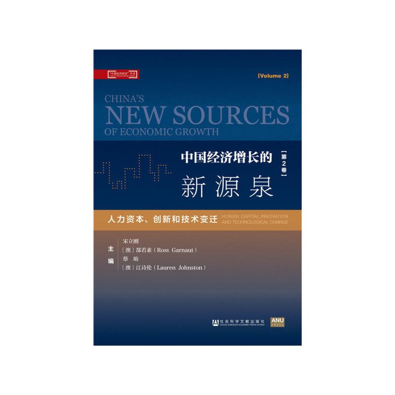 中国经济增长的新源泉(第2卷):人力资本、创新和技术变迁