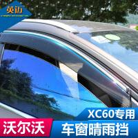 沃尔沃XC60晴雨挡车窗雨眉电镀亮条避雨档板汽车用品外饰 改装 XC60晴雨挡