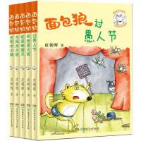 全5册面包狼系列童话第一辑面包狼过愚人节面包狼和老鼠大战文学读物小学生优秀课外书名家名著6-12岁二三四五年级胡小闹日