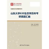山东大学630生态学历年考研真题汇编【资料】