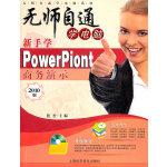 新手学PowerPoint商务演示(附赠光盘1张)