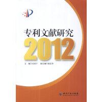 专利文献研究(2012)