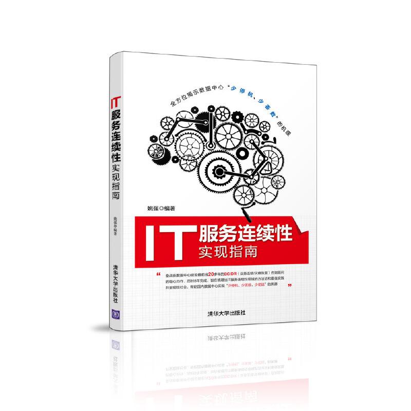 IT服务连续性实现指南 数据中心业务连续性从业人员必读
