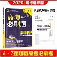 2020版理想树67高考 高考必刷题分题型强化理综选择题 高考自主复习 理综选择题高考必刷题9787513136662