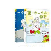 高木直子漫画 第一次一个人旅行+一个人旅行2 2册 一个人系列漫画 作为旅行菜鸟 一下鼓起勇气踏出第一步 治愈系动漫绘