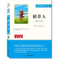 语文新课标必读丛书:稻草人(网) 叶圣陶 9787501588794