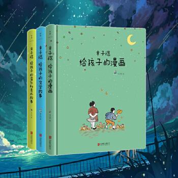 正版丰子恺给孩子的音乐和美术故事+丰子恺给孩子的文学故事+丰子恺给孩子的漫画 (全3册) 丰子恺送给孩子的美学启蒙书