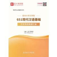 扬州大学文学院651现代汉语基础历年考研真题汇编-在线版_赠送手机版(ID:908314)