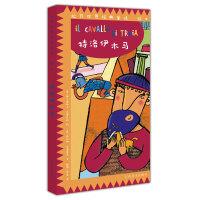意大利原版引进 拉开世界经典童话绘本:特洛伊木马