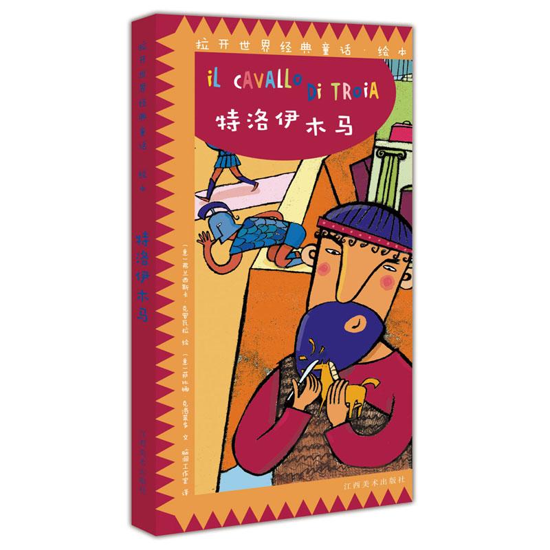 意大利原版引进 拉开世界经典童话绘本:特洛伊木马 原版获奖插图,1.3米超长整幅让故事一展到底