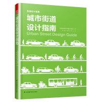 城市街道设计指南(城市规划师、交通规划师、工程师、建筑师的街道设计参考书!)