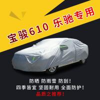 宝骏汽车车衣车罩330/730/乐驰专用晒罩遮阳雨隔热加厚车衣车套外罩