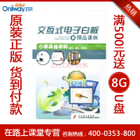 交互式电子白板精品课例:小学其他学科 4CD-ROM 培训光盘 原装正版