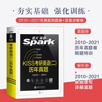 【星火正版】2021新版 星火考研英语二历年真题试卷星火英语 2021考研书籍全套装英语二2010-2020年狂刷卷+