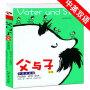正版父与子全集彩色中英双语版漫画书6-8-9-10-12岁小学生课外阅读书籍二三四五六年级儿童童话故