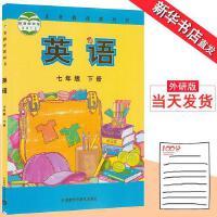 七年级下册英语书外研版初一下册英语教材7年级下义务教育教科书外语教学与研究出版初一下学期英语书七年级下册英语书七年级下