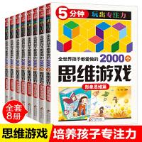 全世界孩子都爱做的2000个思维游戏 5分钟玩出专注力全8册 6-7-9-10-12岁儿童青少年智力找不同益智书 趣味数学思维记忆力逻辑训练
