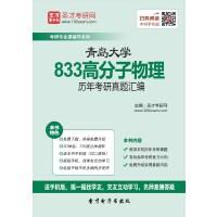青岛大学833高分子物理历年考研真题汇编-手机版_送网页版(ID:143285)