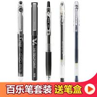 pilot日本百乐笔套装P500/juice果汁笔/V5/g1学生用按动式中性笔签字笔文具用品0.5mm