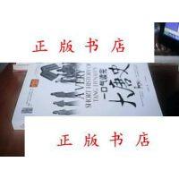 一口气读完大唐史、日本史、欧洲史(3册合售)(正版)京华出版社(放心下单保证质量有发票)