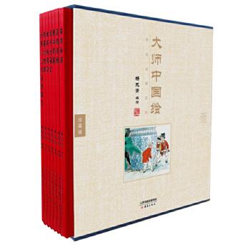 大师中国绘·传统故事系列(共7册)