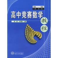 高中竞赛数学教程(第1卷下)