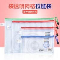 【5个装包邮】晨光文件袋透明网格拉链袋办公文具A4档案袋塑料防水资料收纳