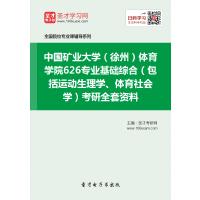 2022年中国矿业大学(徐州)体育学院626专业基础综合(包括运动生理学、体育社会学)考研全套资料汇编(含本校或名校考研
