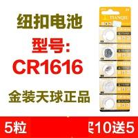 CR1616纽扣电池3v锂电子汽车钥匙遥控器扣式电池原装