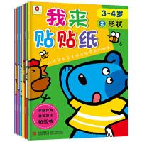 贴纸书 我来贴贴纸3~4岁全6册小红花 幼儿童宝宝畅销趣味神奇贴纸画 益智游戏 2-3-4-5-6岁