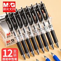 晨光按动中性笔0.5mm学生用考试碳素笔按压式K35水性按动笔蓝黑色水笔红笔办公签字笔
