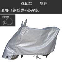 踏板摩托车车罩电动车电瓶车防晒防雨罩车衣防尘加厚电动车罩盖布 加厚套餐 2X