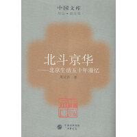 北斗京华北京生活五十年漫忆
