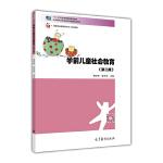 学前儿童社会教育(第二版)