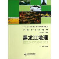 黑龙江地理 北京师范大学出版社