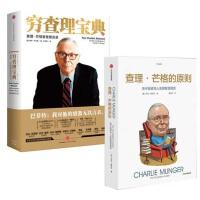 查理・芒格的原则(关于投资与人生的智慧箴言)+穷查理宝典查理 投资与人生 逻辑思维 投资理财 金融管