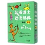 苏斯博士双语经典(第1级新版共5册)(精)