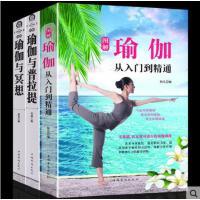 全套3册瑜伽书籍教程大全普拉提冥想 技巧入门到精通 图解瑜伽与普拉提瘦身美体健身图书 哈他 阿斯汤加 艾扬格瑜伽书籍的