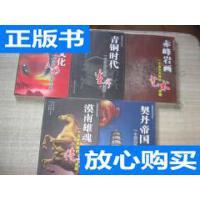 [二手旧书9成新](赤峰历史文化书系)红山文化、契丹帝国、青铜?