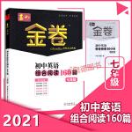 2020春深圳金卷春如金卷初中英语组合阅读160篇七年级