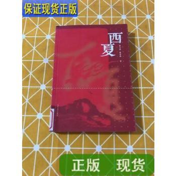 【二手旧书9成新】西夏 /郭文斌、韩银梅 著 人民文学出版社