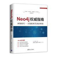 Neo4j权威指楠张帜 著清华大学出版社9787302477761【可开发票】