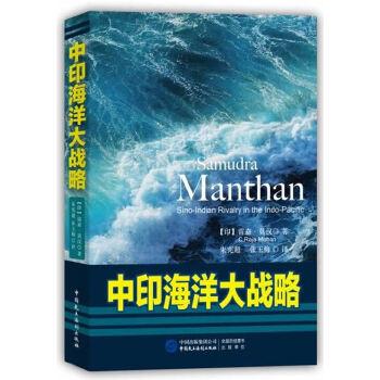 中印海洋大战略