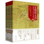 王阳明大传:知行合一的心学智慧(全三册)