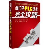 西门子PLC技术完全攻略高安邦,黄志欣,高洪升 主编 化学工业出版社 【正版图书】