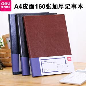得力3306商务办公PU皮面本A4笔记本记事本文具大号160张加厚本子