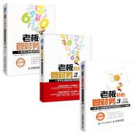 包邮 老板轻松管财务1+2+3(全三册) 企业管理 财务管理 解读财务