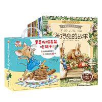 儿童图画书套装17册 要是你给老鼠吃饼干系列(全9册)彼得兔的故事绘本全集8册彩图 非注音版 要是你给小老鼠吃饼干系列