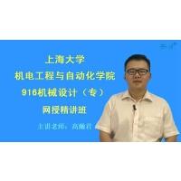 2021年上海大学机电工程与自动化学院916机械设计(专)网授精讲班【教材精讲+考研真题串讲】【资料】